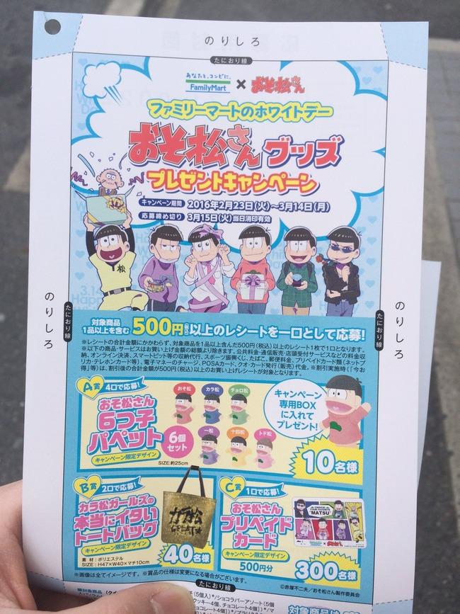 おそ松さん ファミリーマート ファミマ ホワイトデー コラボ パペット トートバッグに関連した画像-02