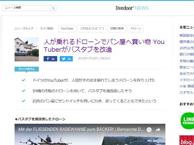 ユーチューバー バスタブ 空 買い物 魔改造 Youtuberに関連した画像-02