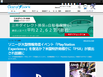 噂 ソニー SIE プレイステーションエクスペリエンス PlayStationExperience PSXに関連した画像-02