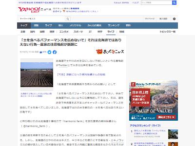農家 エキノコックス 北海道 寄生虫 注意 パフォーマンス 危険 土 農薬に関連した画像-02