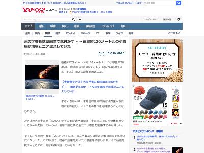 小惑星 地球 接近 気づかず ニアミスに関連した画像-02