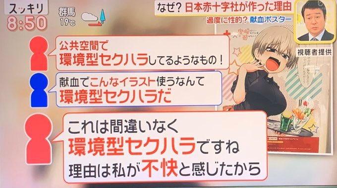 フェミニスト 宇崎ちゃん 献血 テレビ 公開処刑 宇崎ちゃんは遊びたい! 環境型セクハラに関連した画像-02