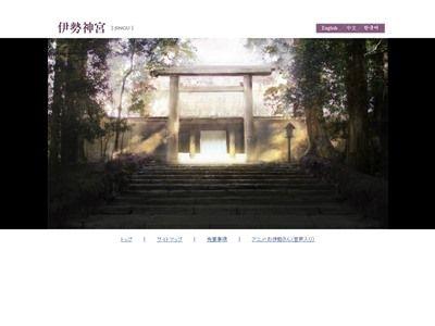 伊勢神宮に関連した画像-03