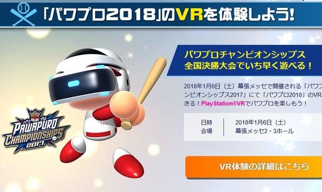 パワプロ パワフェス 実況パワフルプロ野球2018 パワプロ2018 VRに関連した画像-08