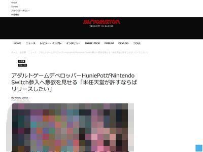 ニンテンドースイッチ アダルトゲームデベロッパー 参入に関連した画像-02