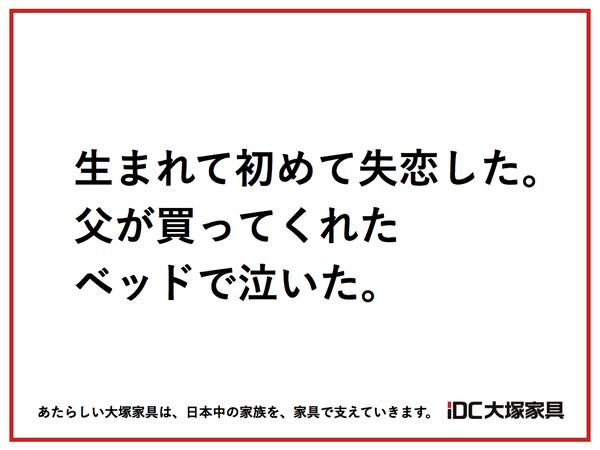 大塚家具 キャッチコピー 親子喧嘩 社長 秀逸に関連した画像-04