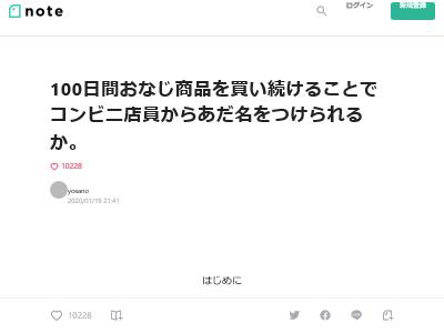 コンビニ 100日間 店員 あだ名 ビスコ 実験に関連した画像-02