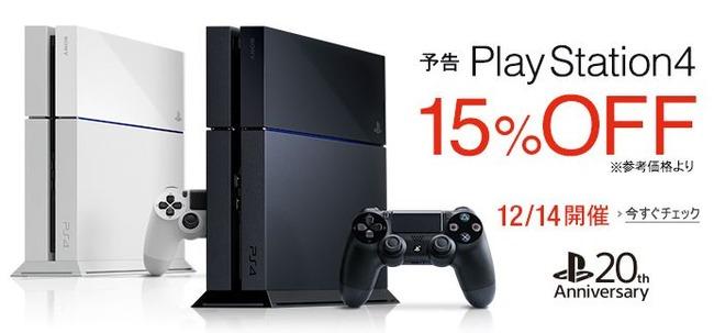 PS4 セールに関連した画像-03