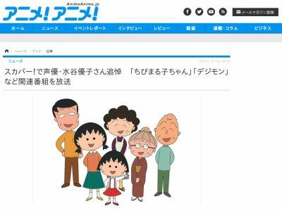 水谷優子 声優 追悼番組 スカパー デジモンアドベンチャー ちびまる子ちゃんに関連した画像-02