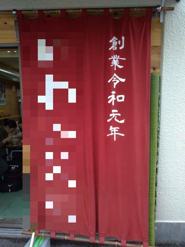 いわい製麺 老舗感 創業令和元年に関連した画像-02