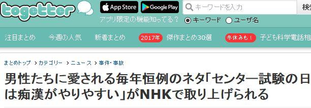 センター試験 痴漢 クズ 日本 NHK 女だけの街 犯罪予告 冗談に関連した画像-09