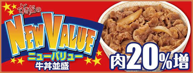すき家 牛丼 値上げに関連した画像-03