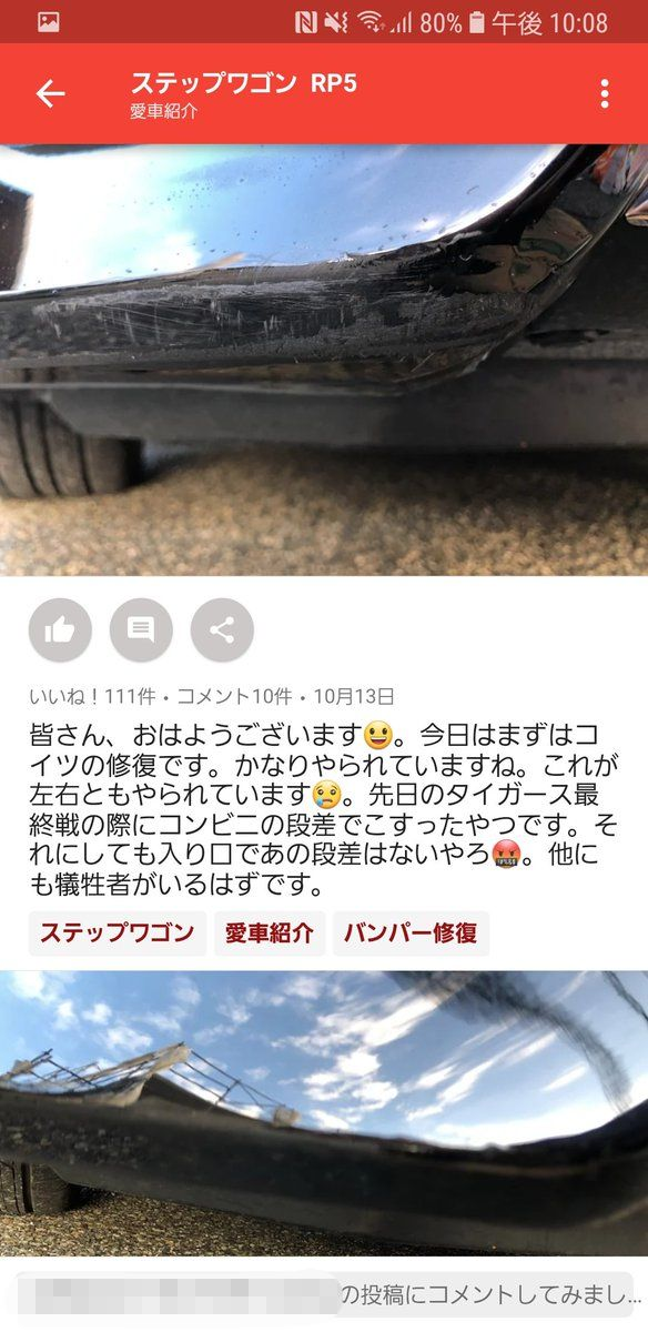 自動車 車高 コンビニ 段差に関連した画像-01