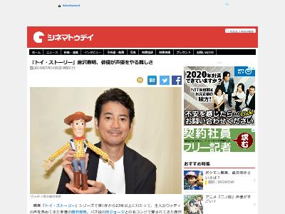 トイ・ストーリー 唐沢寿明 俳優 声優 難しさに関連した画像-02