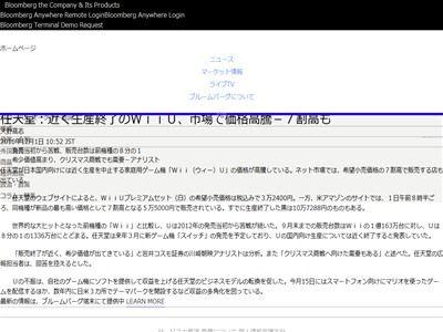 生産終了 WiiU 中古市場 高騰 プレミア 黒 10万円に関連した画像-02