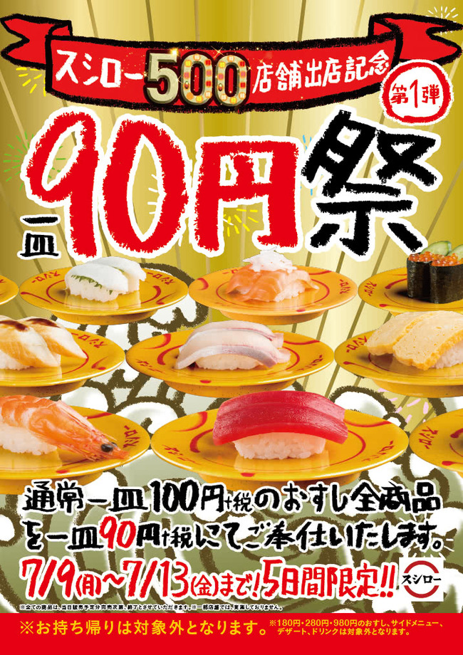 スシロー 寿司 回転に関連した画像-03