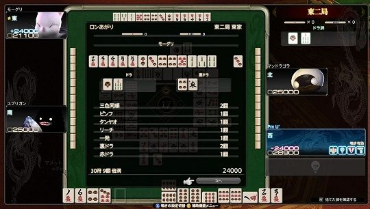 FF14麻雀実装に関連した画像-01