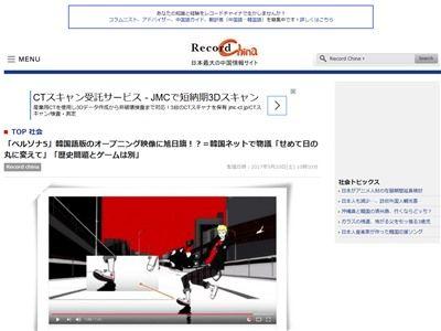 韓国 ペルソナ5 旭日旗に関連した画像-02