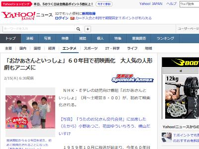 おかあさんといっしょ NHK 映画化 Eテレに関連した画像-02