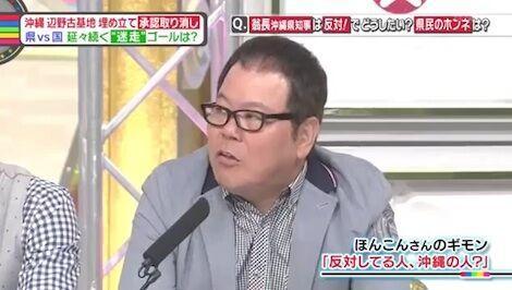 ほんこん 芸人 ネトウヨ パヨク 誹謗中傷 個人攻撃 集団リンチ ヘイトに関連した画像-01