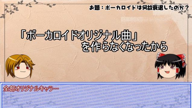 ニコニコ動画 ニコニコ ボーカロイド ボカロP 歌い手 衰退に関連した画像-19