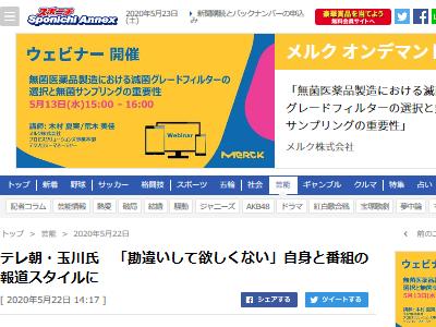 玉川徹 モーニングショー テレビ朝日 捏造 偏向 デマに関連した画像-02