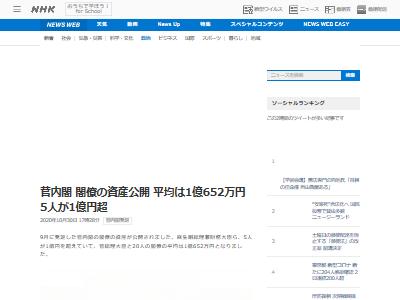 菅内閣 資産 閣僚 国会議員 公務員に関連した画像-02