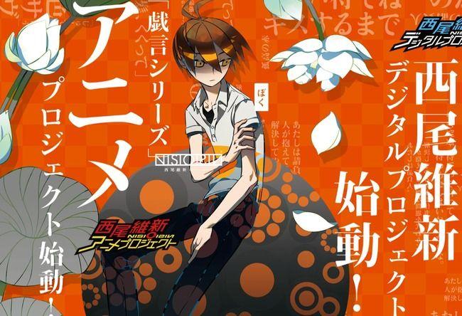 戯言シリーズ OVAに関連した画像-04