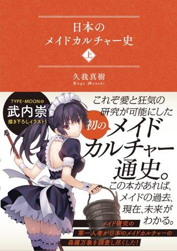 メイド タイプムーン 武内崇 月姫 翡翠 琥珀 描き下ろし 日本のメイドカルチャー史に関連した画像-02