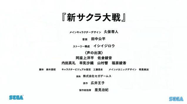 新サクラ大戦 セガ 久保帯人 田中公平 イシイジロウに関連した画像-03