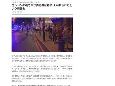 ロンドン市内テロに関連した画像-02