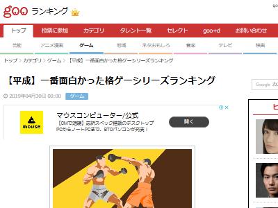 平成 格ゲー シリーズ ランキング 鉄拳 KOF ザ・キング・オブ・ファイターズ ストリートファイターに関連した画像-02