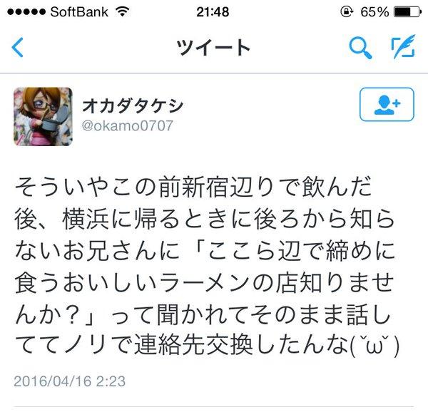 ラーメン 新宿 個人情報 収集 詐欺に関連した画像-03