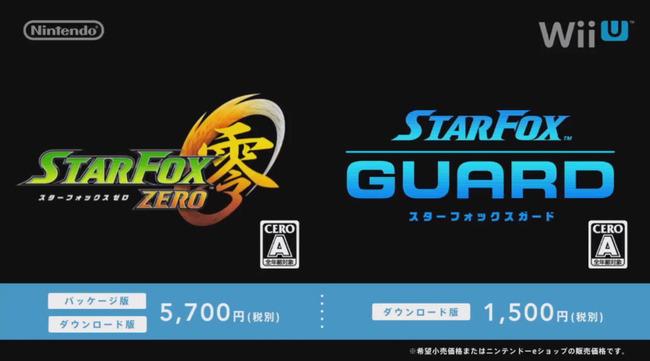 スターフォックス ガード 任天堂 Wiiuに関連した画像-01