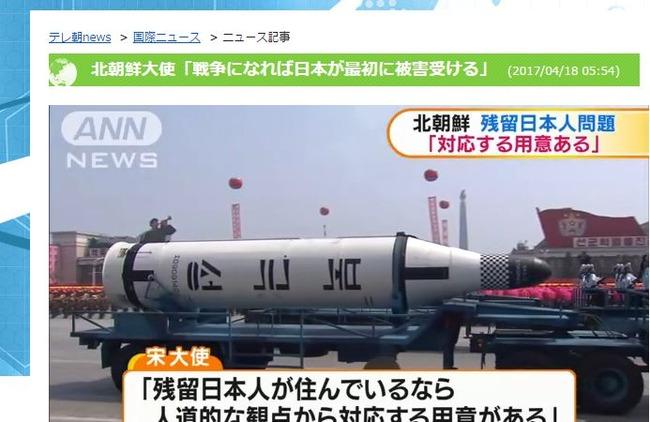 北朝鮮 戦争 日本 アメリカに関連した画像-02