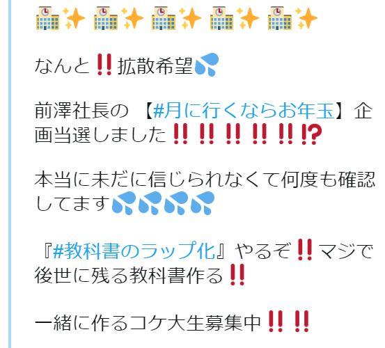 前澤友作 ZOZO 100万円 恣意的 抽選に関連した画像-11