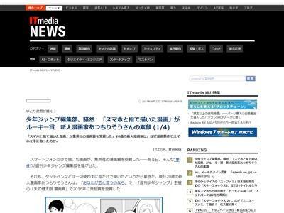 漫画 集英社 新人賞 スマホ 指 ジャンプ編集部に関連した画像-02