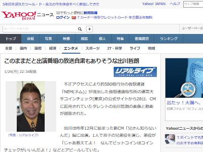 コインチェック 出川哲朗 被害者に関連した画像-02