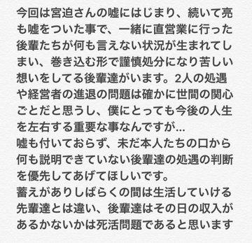 田村淳 吉本興業 闇営業問題 後輩 若手に関連した画像-02
