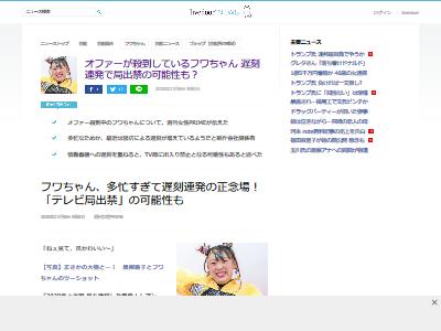 フワちゃん テレビ局 出禁 遅刻に関連した画像-02