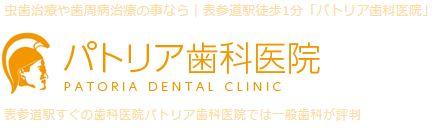 パトリア歯科医院 筋肉に関連した画像-01