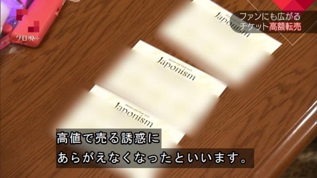 転売ヤー チケットキャンプ 転売屋 クロ現 クローズアップ現代+ NHKに関連した画像-32
