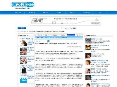 韓国 寿司 嫌がらせ わさびテロ 差別 日本 市場ずし 捏造に関連した画像-02