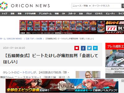 ビートたけし 東京五輪 開会式 酷評に関連した画像-02