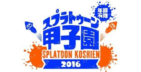 スプラトゥーン 公式大会 甲子園に関連した画像-01
