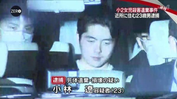 新潟女児殺害事件 犯人 逮捕 小林遼に関連した画像-01