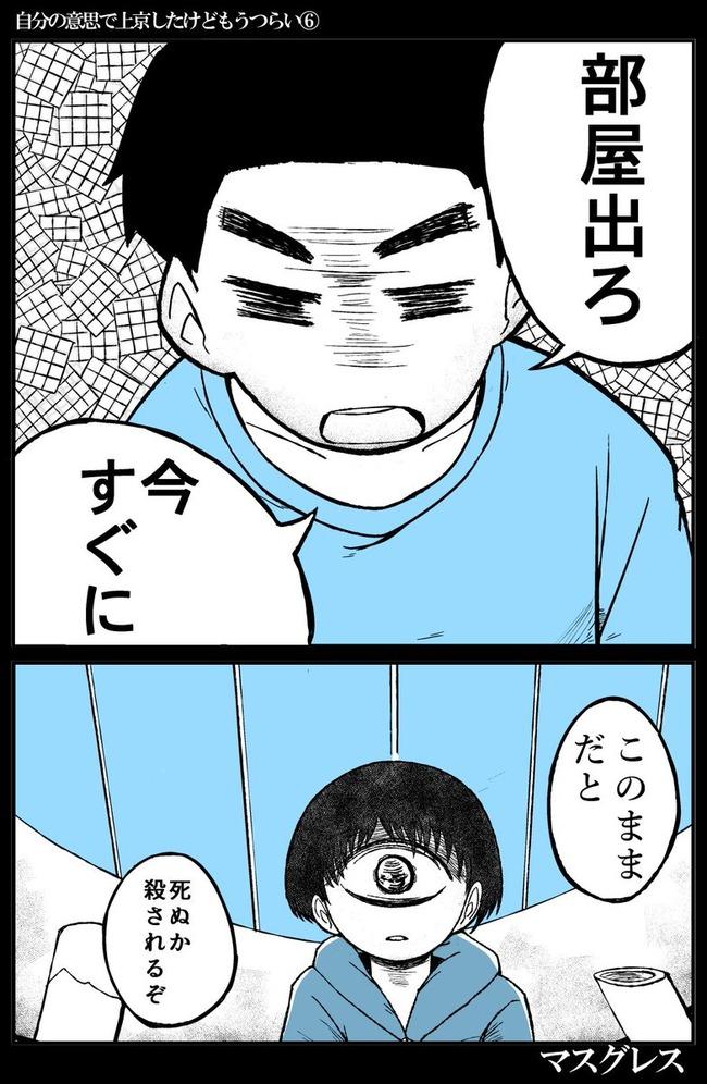 漫画 サイコ ホラー 実録に関連した画像-07