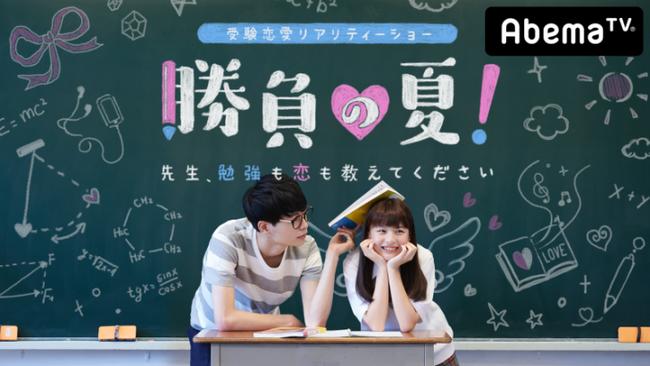 女子高生 イケメン大学生 勝負の夏!に関連した画像-01