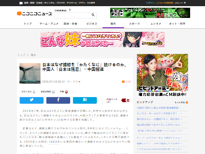中国メディア捕鯨日本批判に関連した画像-02