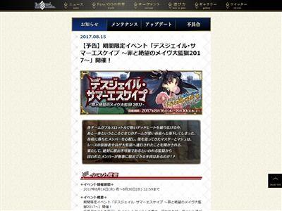 FGO Fate フェイト グランドオーダー 水着イベント イシュタル 配布 高難易度クエストに関連した画像-02